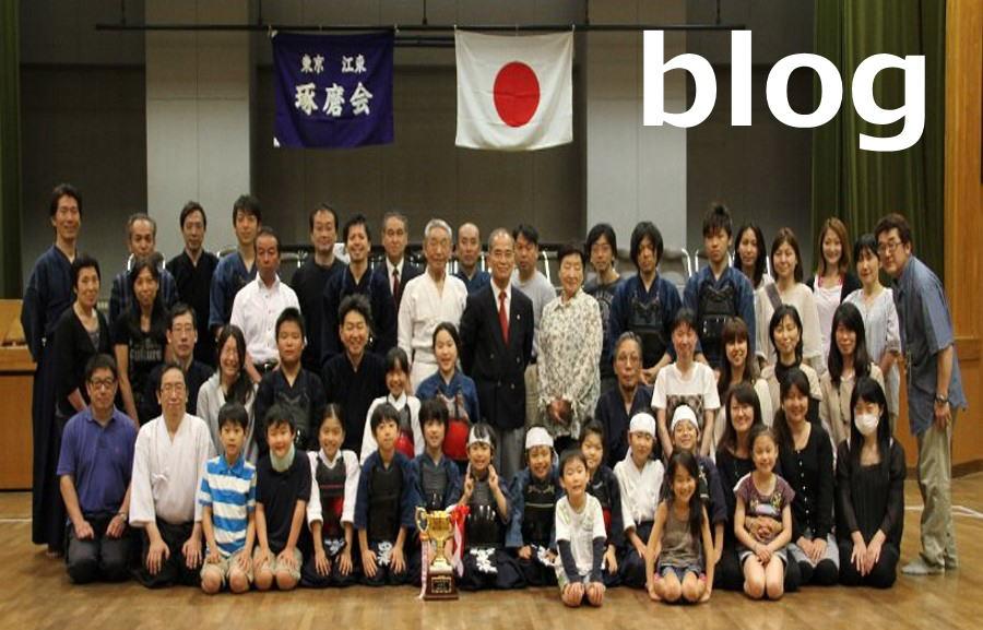 江東剣道琢磨会ブログ
